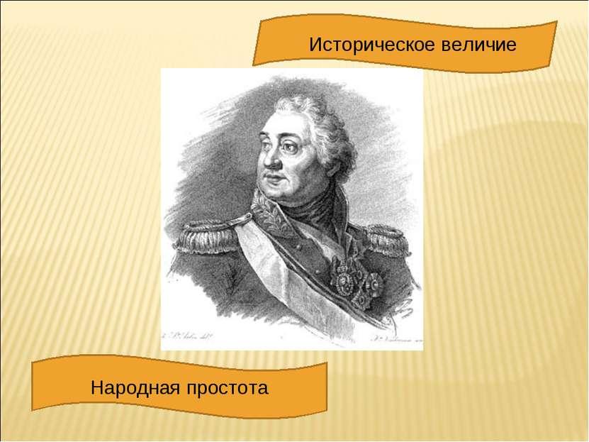 Историческое величие Народная простота