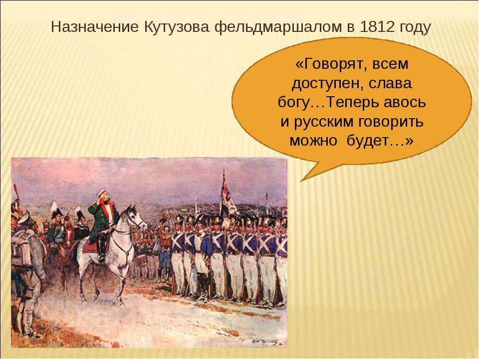 Назначение Кутузова фельдмаршалом в 1812 году «Говорят, всем доступен, слава ...