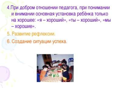 4.При добром отношении педагога, при понимании и внимании основная установка ...