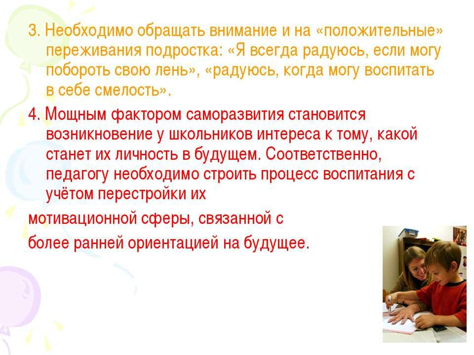 3. Необходимо обращать внимание и на «положительные» переживания подростка: «...