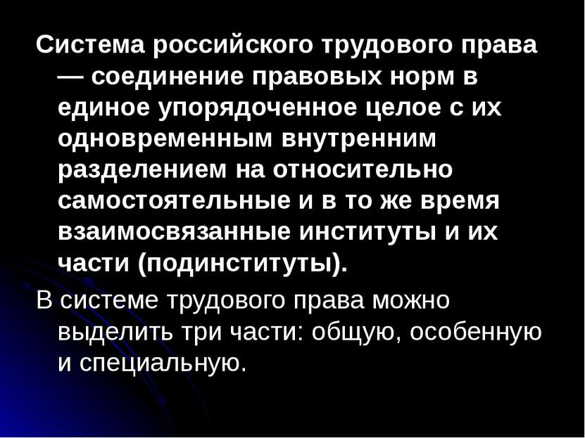 Система российского трудового права — соединение правовых норм в единое упоря...