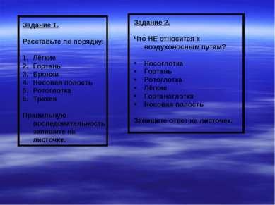 Задание 1. Расставьте по порядку: Лёгкие Гортань Бронхи Носовая полость Ротог...