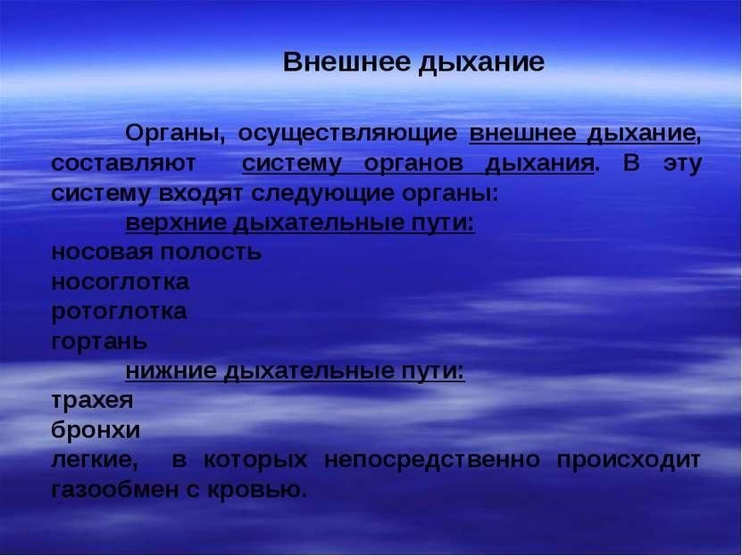 Внешнее дыхание Органы, осуществляющие внешнее дыхание, составляют систему ор...