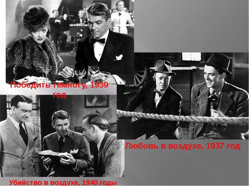 Любовь в воздухе, 1937 год Победить темноту, 1939 год Убийство в воздухе, 19...