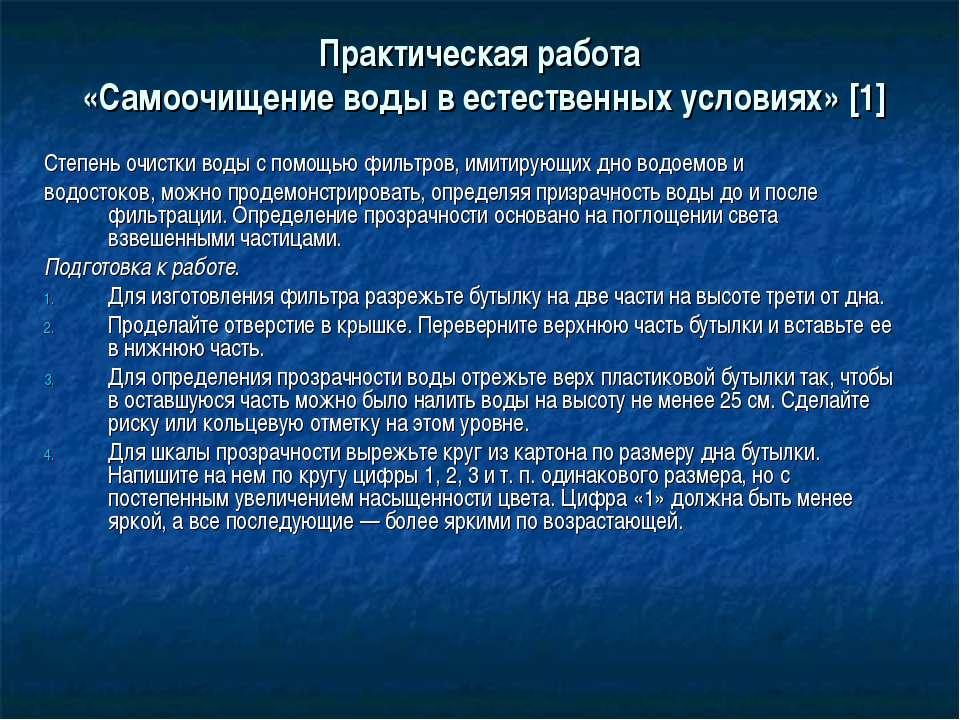 Практическая работа «Самоочищение воды в естественных условиях» [1] Степень о...