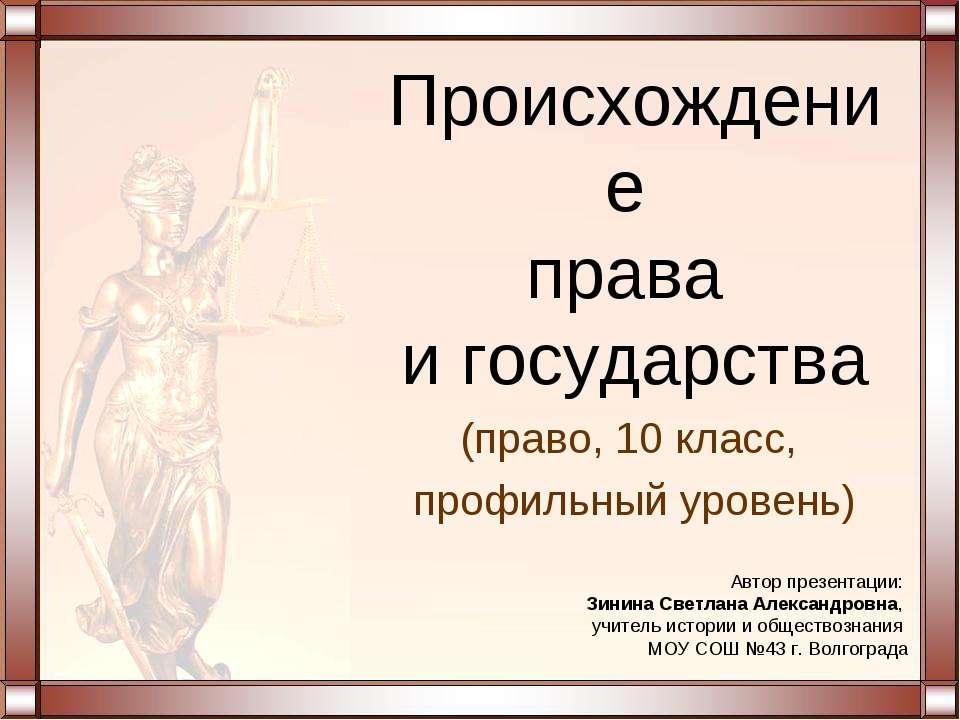 (право, 10 класс, профильный уровень) Происхождение права и государства Автор...