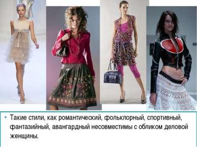 Такие стили, как романтический, фольклорный, спортивный, фантазийный, авангар...