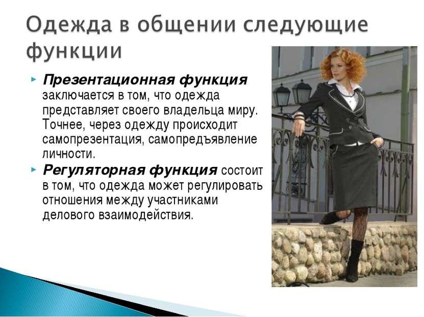 Презентационная функция заключается в том, что одежда представляет своего вла...