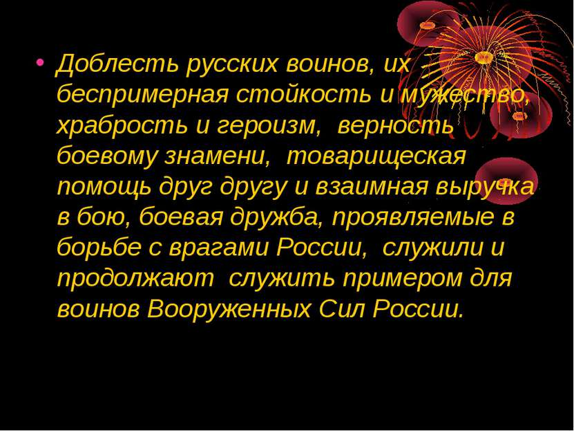 Доблесть русских воинов, их беспримерная стойкость и мужество, храбрость и ге...