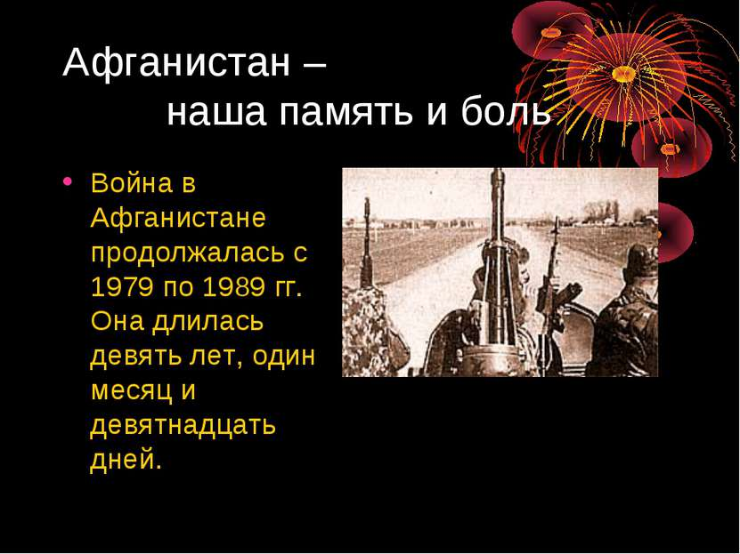 Афганистан – наша память и боль Война в Афганистане продолжалась с 1979 по 19...