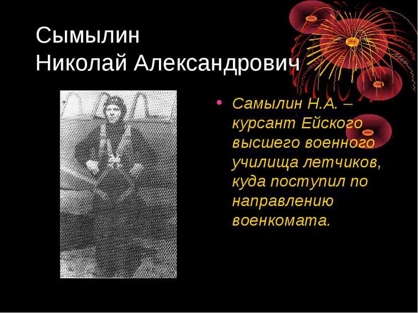 Сымылин Николай Александрович Самылин Н.А. – курсант Ейского высшего военного...