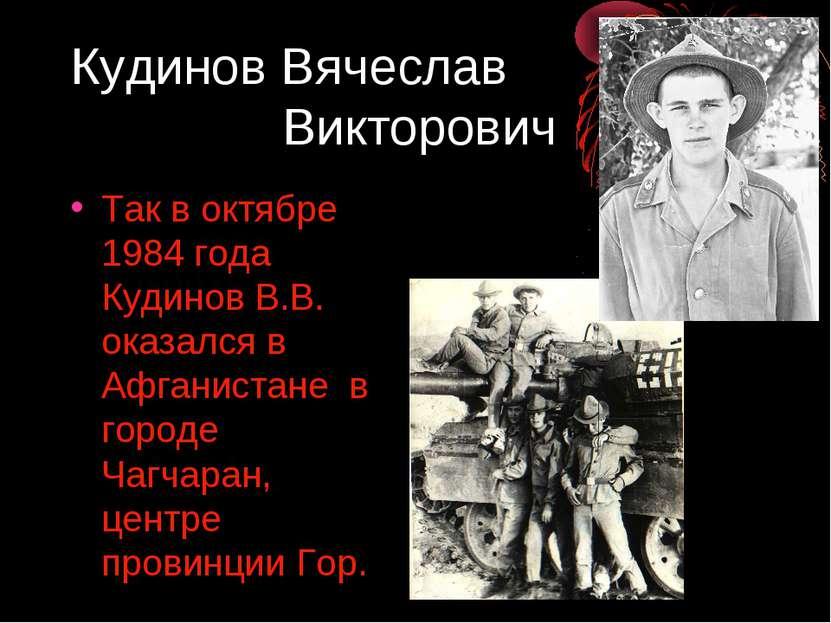 Кудинов Вячеслав Викторович Так в октябре 1984 года Кудинов В.В. оказался в А...