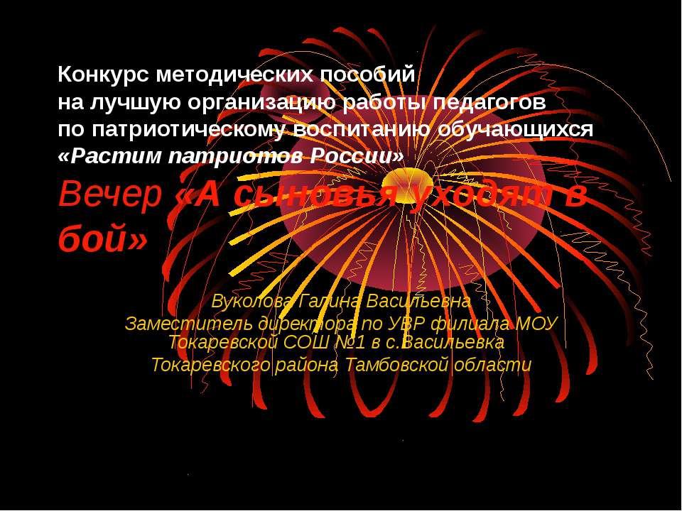 Конкурс методических пособий на лучшую организацию работы педагогов по патрио...