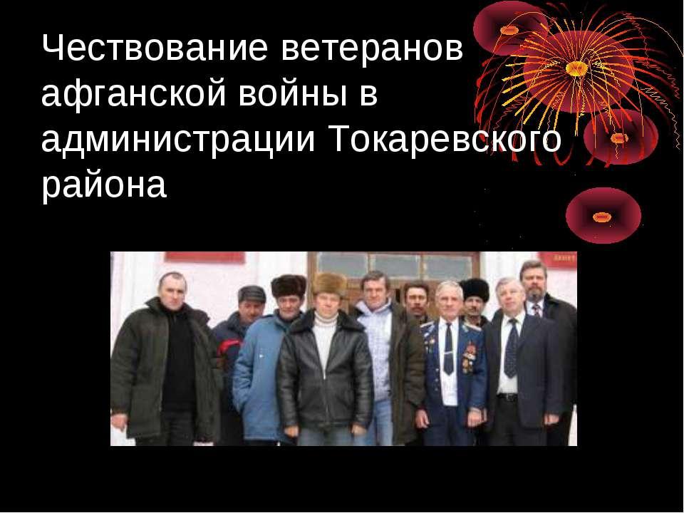 Чествование ветеранов афганской войны в администрации Токаревского района