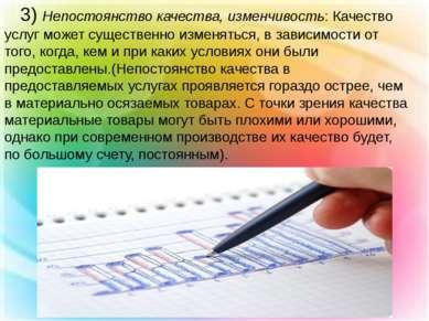 3) Непостоянство качества, изменчивость: Качество услуг может существенно изм...