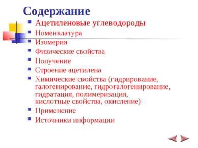 Содержание Ацетиленовые углеводороды Номенклатура Изомерия Физические свойств...