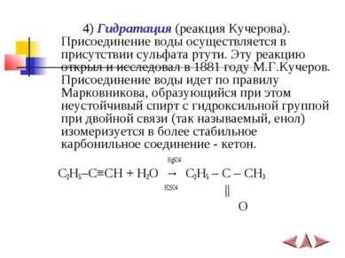 4)Гидратация (реакция Кучерова). Присоединение воды осуществляется в присутс...