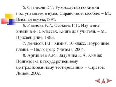 5. Оганесян Э.Т. Руководство по химии поступающим в вузы. Справочное пособие....