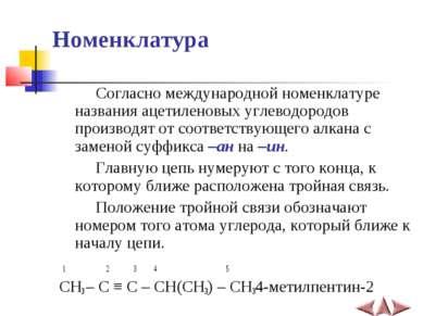 Номенклатура Согласно международной номенклатуре названия ацетиленовых углево...