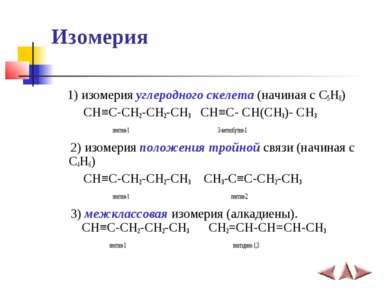 Изомерия 1) изомерия углеродного скелета (начиная с C5H8) CH≡C-CH2-CH2-CH3 CH...