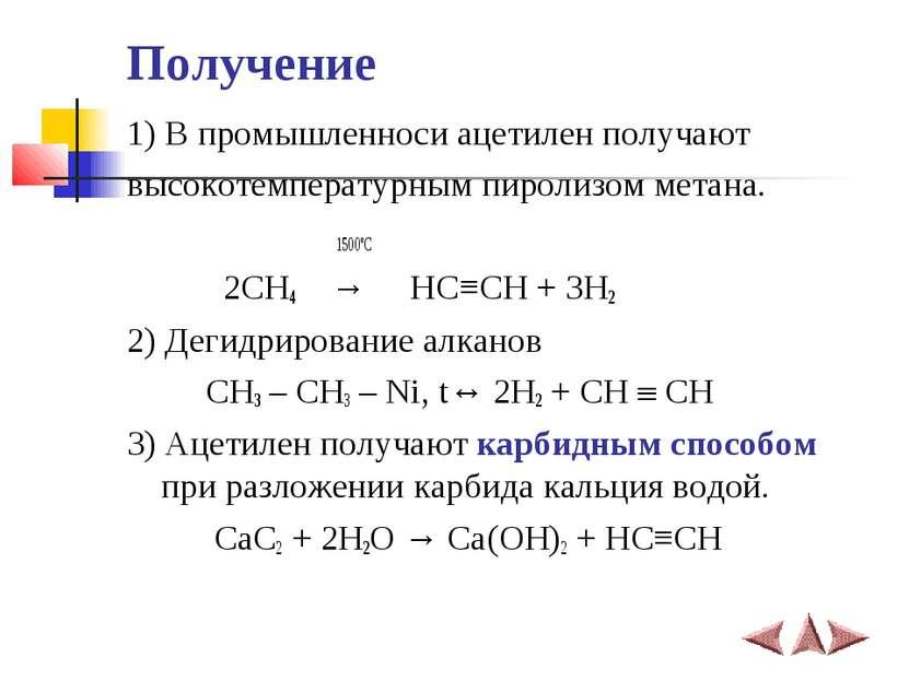 Получение 1)В промышленноси ацетилен получают высокотемпературным пиролизом ...