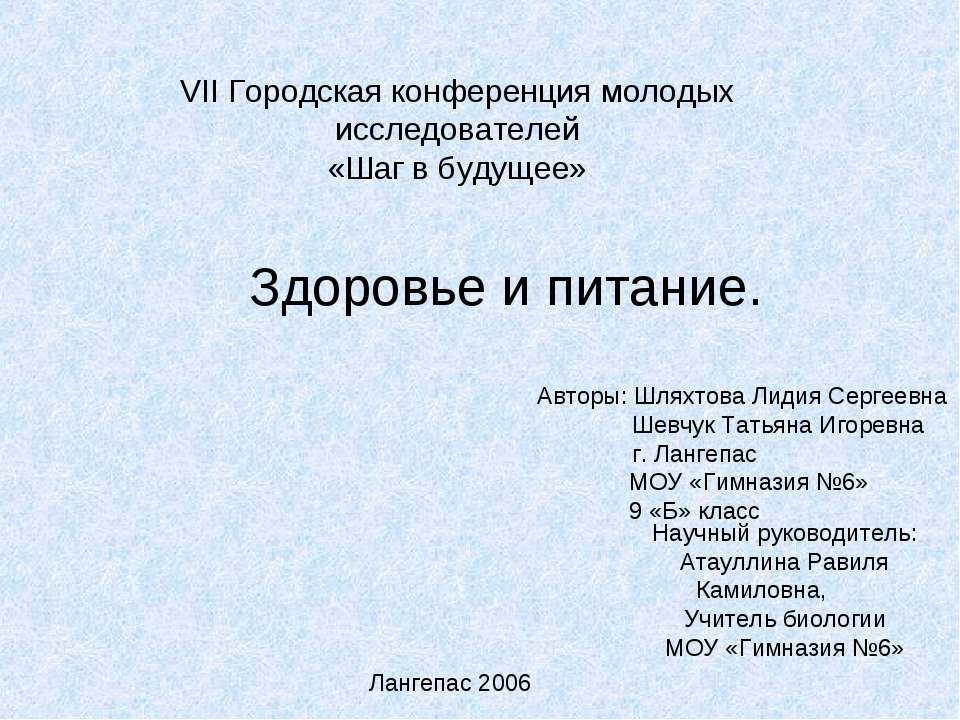 Здоровье и питание. Авторы: Шляхтова Лидия Сергеевна Шевчук Татьяна Игоревна ...