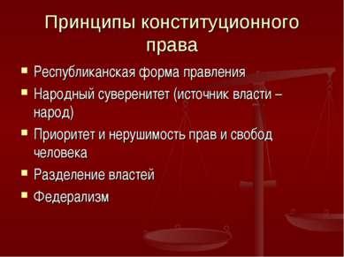 Принципы конституционного права Республиканская форма правления Народный суве...