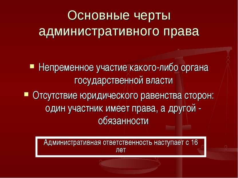 Основные черты административного права Непременное участие какого-либо органа...
