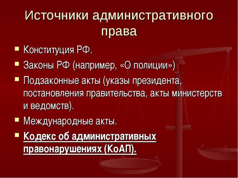 Источники административного права Конституция РФ. Законы РФ (например, «О пол...
