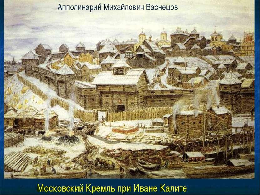 Апполинарий Михайлович Васнецов Московский Кремль при Иване Калите