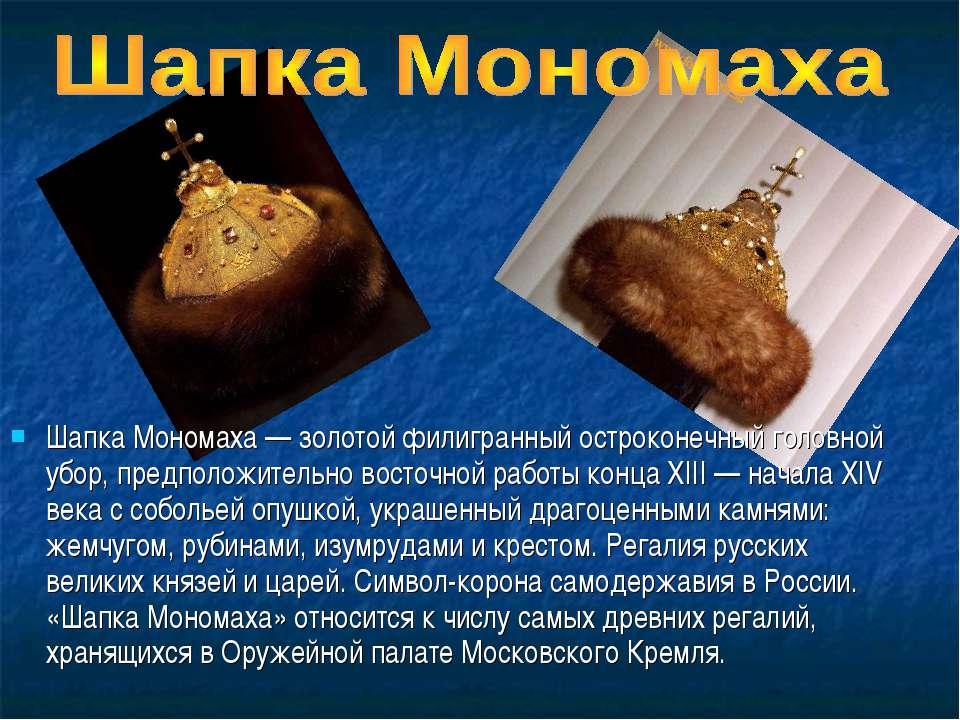 Шапка Мономаха — золотой филигранный остроконечный головной убор, предположит...