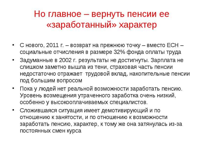 Но главное – вернуть пенсии ее «заработанный» характер С нового, 2011 г. – во...
