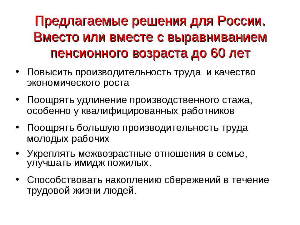 Предлагаемые решения для России. Вместо или вместе с выравниванием пенсионног...