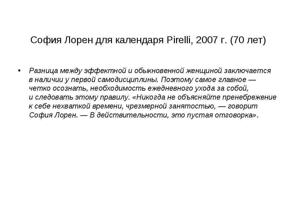 София Лорен для календаря Pirelli, 2007 г. (70 лет) Разница между эффектной и...