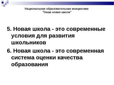 """Национальная образовательная инициатива """"Наша новая школа"""" 5. Новая школа - э..."""