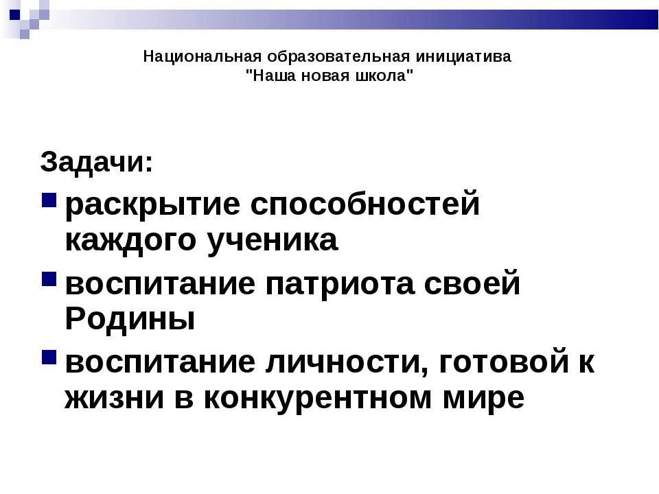 """Национальная образовательная инициатива """"Наша новая школа"""" Задачи: раскрытие ..."""