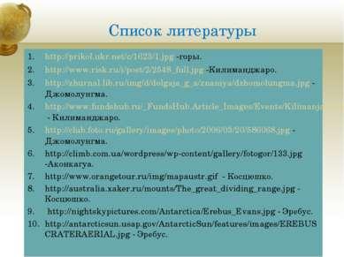 Список литературы http://prikol.ukr.net/c/1623/1.jpg -горы. http://www.risk.r...