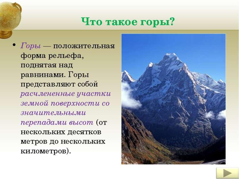 Что такое горы? Горы — положительная форма рельефа, поднятая над равнинами. Г...