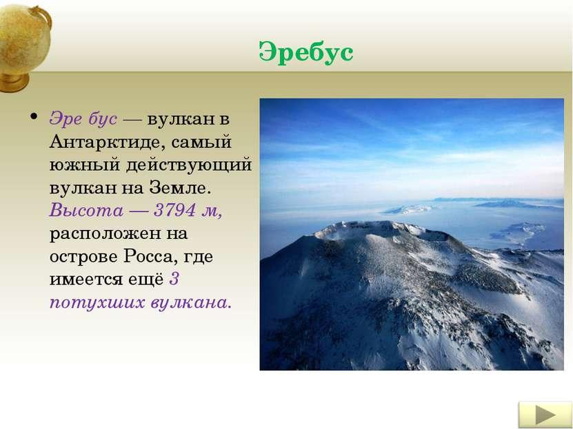 Эребус Эре бус — вулкан в Антарктиде, самый южный действующий вулкан на Земле...