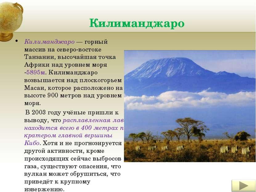 Килиманджаро Килиманджаро — горный массив на северо-востоке Танзании, высочай...