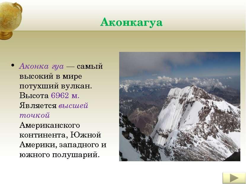 Аконкагуа Аконка гуа — самый высокий в мире потухший вулкан. Высота 6962 м. Я...