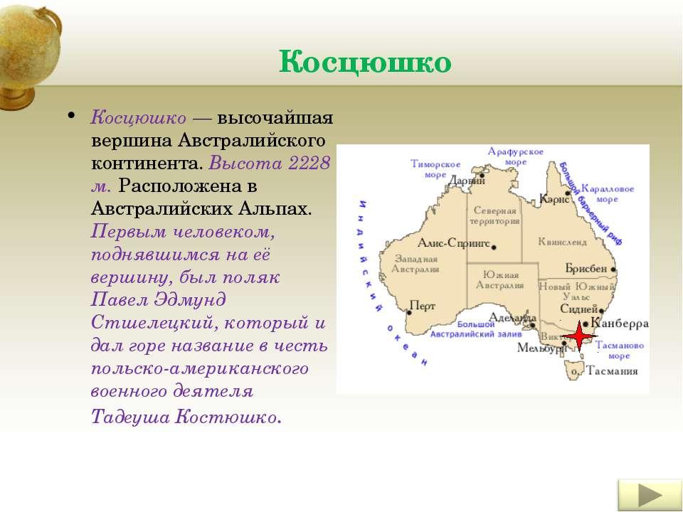 Косцюшко Косцюшко — высочайшая вершина Австралийского континента. Высота 2228...