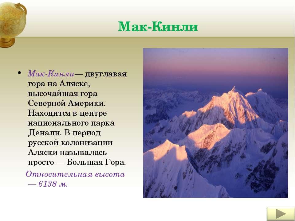 Мак-Кинли Мак-Кинли— двуглавая гора на Аляске, высочайшая гора Северной Амери...