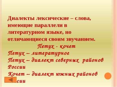 Термины – это слова (или сочетания слов), являющиеся официально принятыми и у...