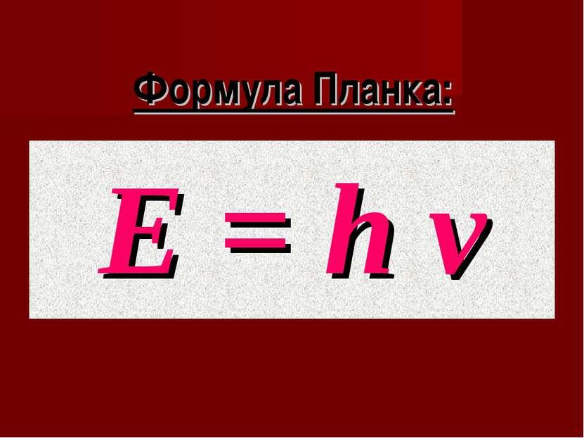 Формула Планка: Е = h ν