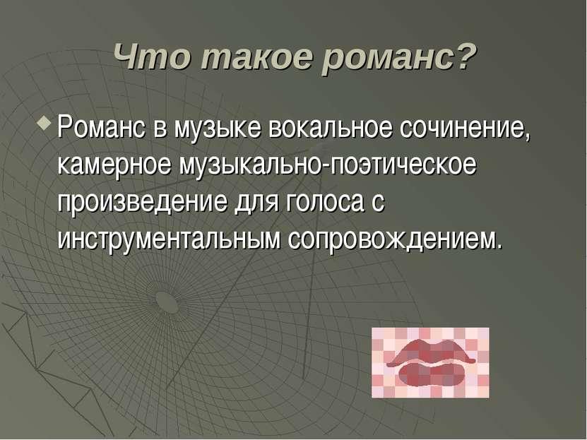 Что такое романс? Романс в музыке вокальное сочинение, камерное музыкально-по...