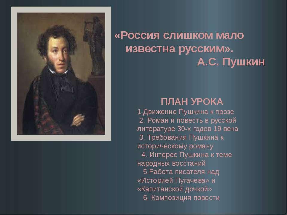 «Россия слишком мало известна русским». А.С. Пушкин ПЛАН УРОКА 1.Движение Пуш...