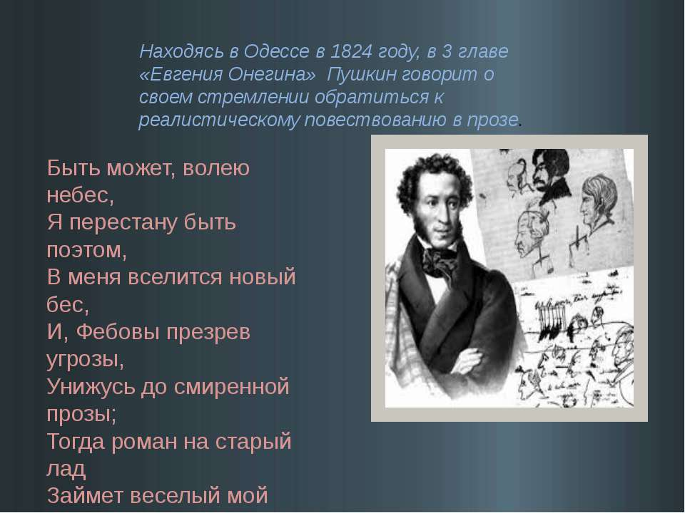 Находясь в Одессе в 1824 году, в 3 главе «Евгения Онегина» Пушкин говорит о с...