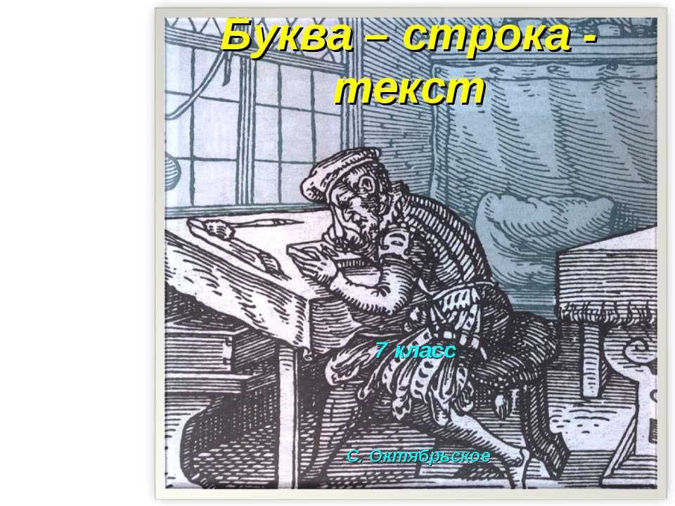Буква – строка - текст 7 класс С. Октябрьское
