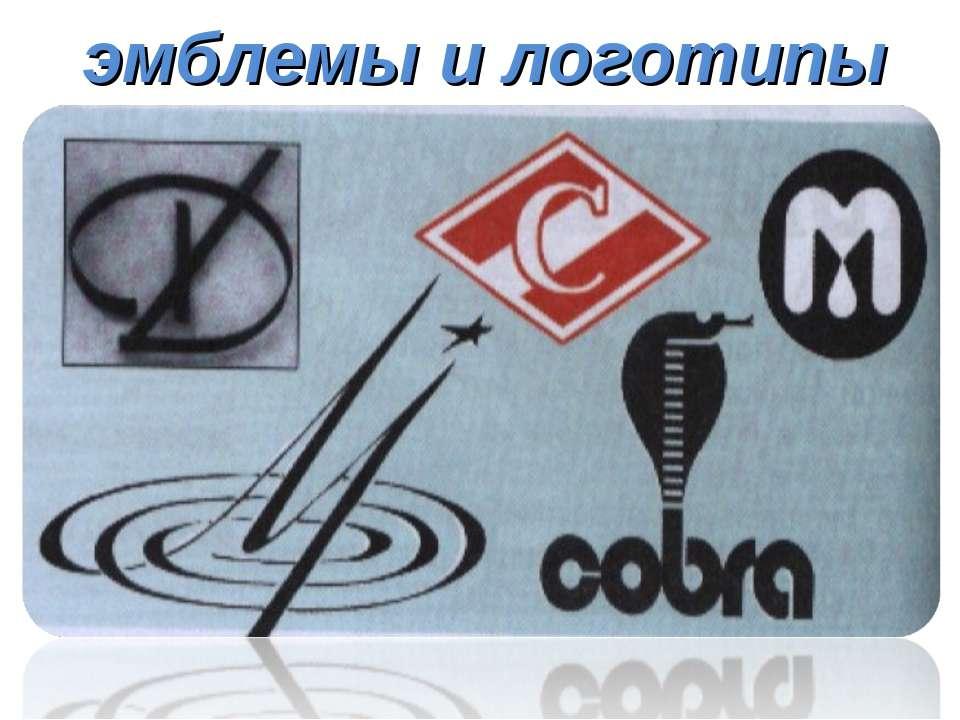 эмблемы и логотипы